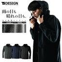 「TS DESIGN(ティーエスデザイン)」オールウェザージャケット/9216/撥水 耐水 ストレッチ 高透湿 防風 軽量 柔軟性 ア…