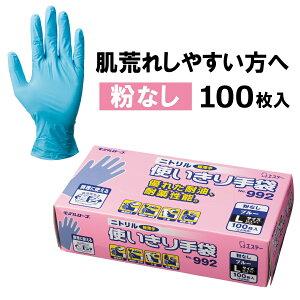 ニトリル使いきり手袋(粉なし)100枚入り/No.992/手袋 使い捨て手袋 ディスポ