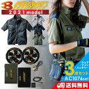【一部予約:6/8発送予定】「BURTLE(バートル)」エアークラフト空調作業服セット<半袖ブルゾン>(すぐに使えるバッテ…