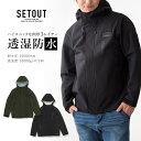 「SETOUT(セトアウト)」アクティブフィールダージャケット/SO20A05/*合羽 レインウェア シャルジャケット ハードシ…