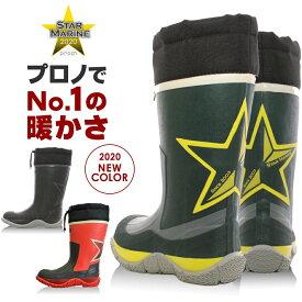 「プロノ」裏フェルト防寒長靴スターマリン・12's STAR/STM-1701/【防寒 長靴】冬 雪かき 除雪 釣り 耐久性 丈夫