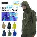 【ジャケット単品】「ハミューレ」オリジナル透湿防水レインジャケット クールレイン/HMU-2005/ カッパ レインウェア …