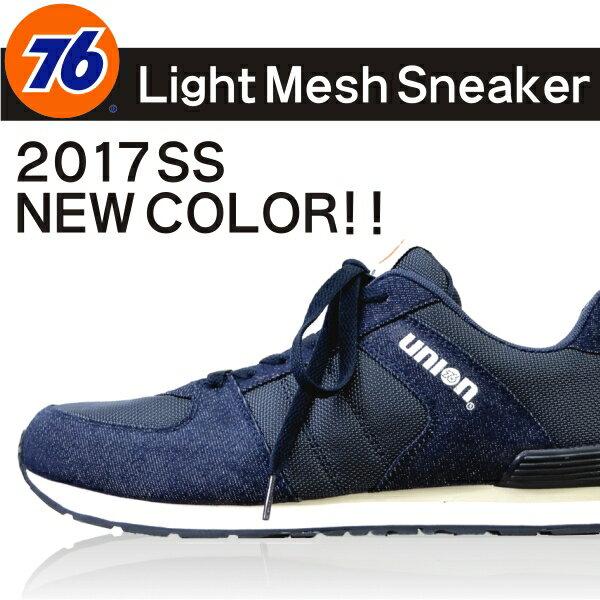 「UNION 76(ナナロク)」軽量スニーカー/No.76-1601/【2016 WEX 年間 作業靴】*スニーカー 軽量 夏フェス*