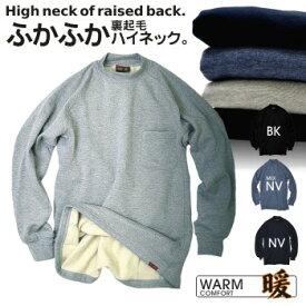 【防寒特集】「ホシ服装」裏起毛ハイネック/AZ46/【2018 WEX 防寒 インナー】