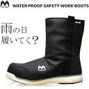 【送料無料】「MandomSafety(マンダムセーフティ)」完全防水安全ブーツ/#370【2017 EXS 年間 長靴 安全靴】 * メン…