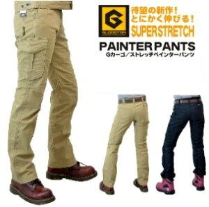 「GLADIATOR」ストレッチペインターパンツ/G-9105【EXS 作業服】* 作業着 作業ズボン カーゴパンツ ワークパンツ *