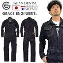 【送料無料】「GRACE ENGINEER'S(グレイスエンジニアーズ)」国産デニム仕様セルヴィッチオーバーオール/GE-110/【2016…