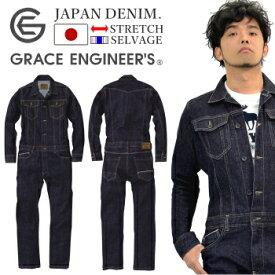 【送料無料】「GRACE ENGINEER'S(グレイスエンジニアーズ)」国産デニム仕様セルヴィッチオーバーオール/GE-110/【2016 EXS 新作 年間 ツナギ】* ツナギ つなぎ オーバーオール メンズ おしゃれ 作業服 プロノ *