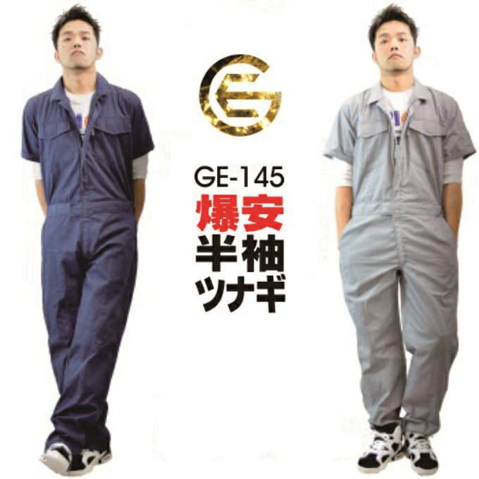 【一部予約・7/25〜発送予定】「GE(GRACE ENGINEER'S)」杢カラー半袖ツナギ/GE-145/【2018 EXS 夏物 ツナギ】