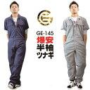 「GE(GRACE ENGINEER'S)」杢カラー半袖ツナギ/GE-145/【2018 EXS 夏物 ツナギ】