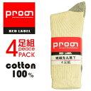 「プロノ・レッドラベル」オリジナル純綿靴下4足組/SK-48/【2016 WEX 年間 靴下】