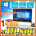 中古 ノートパソコン Windows10 富士通 LIFEBOOK A512/F FMVNA7F3E Celeron B730 1.80GHz 4GB 320GB DVDSマルチ 1年保証【あす楽】【