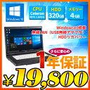中古 ノートパソコン Windows10 富士通 LIFEBOOK A561/D FMVNA5SE Celeron B710 1.60GHz 4GB 320GB DVD-ROM Win10 (DtoD