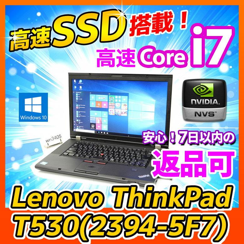 中古 ノートパソコン Windows10 Lenovo ThinkPad T530(2394-5F7) Core i7 3520M 2.90GHz 8GB SSD128GB DVDスーパーマルチ CAD用にも使える 3ヶ月保証【あす楽】【中古】【消費税込】【送料・代引手数料無料】