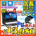 中古 ノートパソコン 店長おまかせ 選べるOS Windows7 Windows10 Core2世代Celeron WiFi 大容量メモリ 4GB HDD 16...