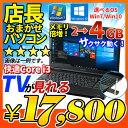 中古 ノートパソコン 選べるOS Windows7 Windows10 店長おまかせ Core i3 WiFi 大容量メモリ 4GB HDD 160GB DVDマルチ 無線LAN搭載 A4サイズ大画面