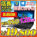 ノートパソコン WPS Office付き 新品SSD搭載 店長おまかせ Core i3 Windows10 Windows7 WiFi メモリ 4GB 新品SSD 128G…