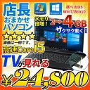中古ノートパソコン 選べるOS Windows7 Windows10 店長おまかせ Core i5 WiFi 大容量メモリ 4GB HDD 320GB DVDマルチ 無線LAN搭載 A4サイズ大画面