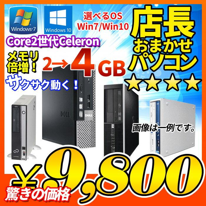 中古 デスクトップパソコン 店長おまかせ 選べるOS Windows7 Windows10 本体のみ Core2世代Celeron 大容量メモリ 4GB HDD 160GB DVD-ROM メーカー問わず 東芝/富士通/NEC/DELL/HP等 オフィスソフト セキュリティソフト付 デスクトップPC おすすめ
