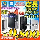 中古 デスクトップパソコン 店長おまかせ 選べるOS Windows7 Windows10 本体のみ Core2世代Celeron 大容量メモリ 4GB HDD 160GB DVD-ROM メーカー問