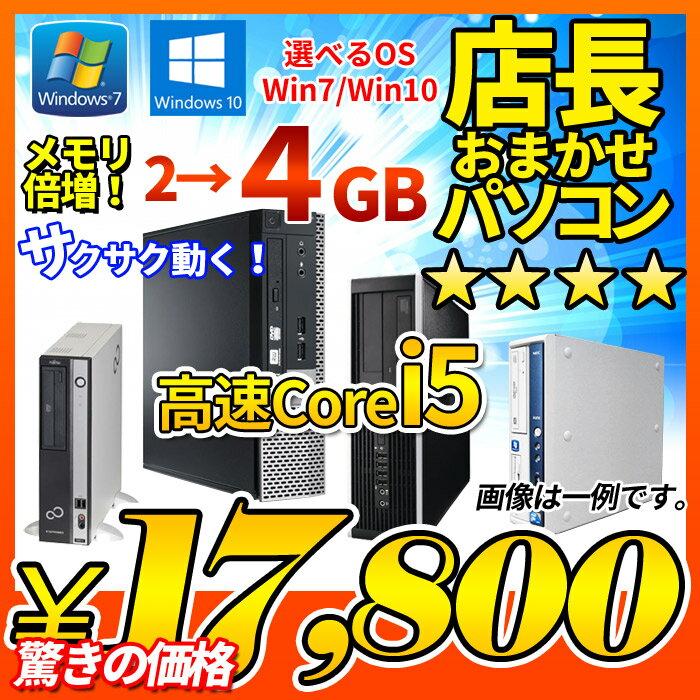 中古デスクトップパソコン 店長おまかせ 選べるOS Windows7 Windows10 本体のみ Core i5 大容量メモリ 4GB HDD 320GB DVDマルチ メーカー問わず 東芝/富士通/NEC/DELL/HP等 オフィスソフト セキュリティソフト付 デスクトップPC おすすめ