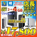 中古デスクトップパソコン 店長おまかせ 選べるOS Windows7 Windows10 本体のみ Core i5 大容量メモリ 4GB HDD 320GB DVDマルチ メーカー問わず 東芝/富士通