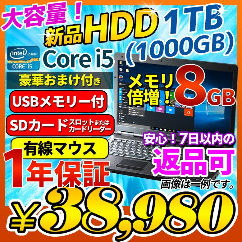 中古ノートパソコン 選べるOS Windows7 Windows10 7日以内返品可 店長おまかせ 第2世代以上 Core i5 WiFi メモリ 8GB 新品 HDD 1TB DVDマルチ 無線LAN搭載 A4サイズ大画面 メーカー問わず 東芝/富士通/NEC/DELL/HP等 オフィスソフト セキュリティソフト付