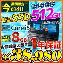 中古ノートパソコン 新品SSD512GB! WPS Office付き 店長おまかせ Windows10 Windows7 第2世代以上 Core i5 WiFi...