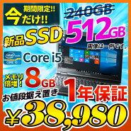 中古ノートパソコン新品SSD512GB!店長おまかせ第2世代以上Corei5WPSOffice付きWiFiメモリ8GBDVDマルチ無線LAN搭載A4サイズ大画面メーカー問わず東芝/富士通/NEC/DELL/HP等パソコンオフィスセキュリティソフト