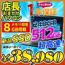 ノートパソコン 新品SSD512GB! WPS Office 付き 店長おまかせ 第2世代以上 Core i5 WiFi メモリ 8GB DVDマルチ Windo…