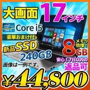 中古ノートパソコン店長おまかせ大画面17インチWindows10Windows77日以内返品可第2世代以上Corei5WiFiメモリ8GB新品SSD240GBDVDマルチ高性能グラフィックチップ搭載メーカー問わずオフィスソフトセキュリティソフト付