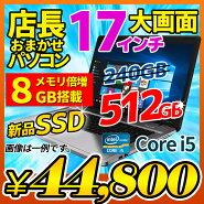 中古ノートパソコン新品SSD512GB!店長おまかせ大画面17インチWindows10Windows77日以内返品可第2世代以上Corei5WiFiメモリ8GBDVDマルチ高性能グラフィックチップ搭載メーカー問わずオフィスソフトセキュリティソフト付