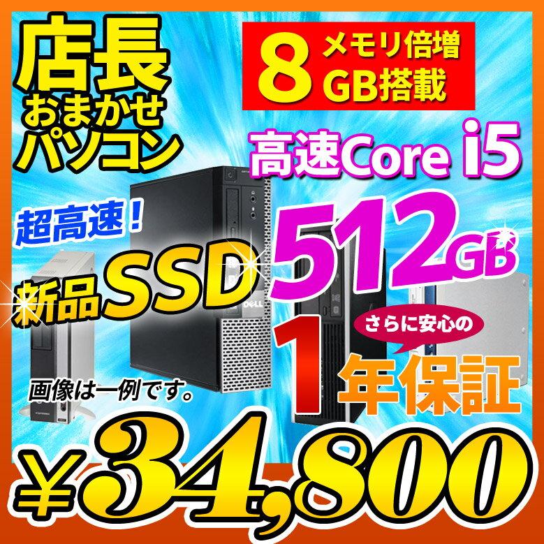 デスクトップ パソコン 新品SSD512GB 店長おまかせ 選べるOS Windows10 Windows7 本体のみ Core i5 メモリ 8GB DVDマルチ メーカー問わず 富士通/NEC/DELL/HP等 オフィスソフト セキュリティソフト付 デスクトップPC おすすめ 中古パソコン 中古