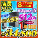 中古 デスクトップパソコン 新品SSD512GB!店長おまかせ 選べるOS Windows7 Windows10 7日以内返品可 本体のみ Core i…
