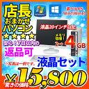 デスクトップ パソコン 店長おまかせ 液晶セット Windows10 Windows7 15,800円 Core2世代Celeron メモリ 4GB HDD 160G…