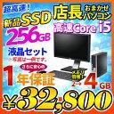 中古 店長おまかせ デスクトップPC 液晶セット Windows7/Windows10 選べるOS 32,800円 Core i5 メモリ 4GB 新品SSD ...