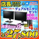 中古 店長おまかせ デスクトップPC デュアルモニターセット Windows7/Windows10 選べるOS 27,800円 Core i5 メモリ 4G…