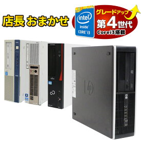 【第4世代 Core i3にグレードアップ】デスクトップ パソコン 店長おまかせ 本体のみ WPS Office付き Windows10 Windows7 メモリ 4GB HDD 500GB以上 DVD-RW スペック変更可 東芝/富士通/NEC/DELL/HP等 セキュリティソフト付 デスクトップPC デスク 中古パソコン おすすめ 中古
