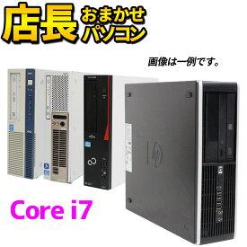 【あす楽】【第3世代 Core i7】デスクトップ パソコン 店長おまかせ 本体のみ WPS Office付き Windows10 Win7 メモリ 8GB HDD 500GB以上 DVD-RW スペック変更可 富士通/NEC/DELL/HP等 オフィスソフト セキュリティソフト デスクトップPC おすすめ デスク 中古パソコン 中古