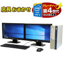 【あす楽】【第4世代 Core i3】【デュアルモニターセット】デスクトップ パソコン WPS Office付き 店長おまかせ Windo…