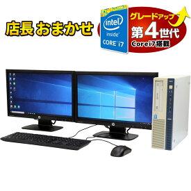 【第4世代 Core i7】【デュアルモニターセット】デスクトップ パソコン WPS Office付き 店長おまかせ Windows10 Windows7 メモリ8GB HDD500GB以上 DVDマルチ キーボード・マウスセット 富士通/NEC/DELL/HP等 オフィス デスクトップPC 中古パソコン 中古