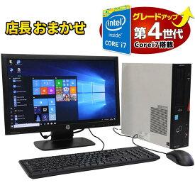 【あす楽】【第4世代 Core i7にグレードアップ】デスクトップ パソコン 液晶セット WPS Office付き 店長おまかせ 高速SSDにも変更可 Windows10 Win7 メモリ8GB HDD500GB以上 DVD-RW キーボード・マウス付 富士通/NEC/DELL/HP等 PC おすすめ デスクトップPC 中古パソコン 中古
