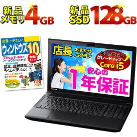 【液晶サイズ選択可】Win10ガイド本 第3世代以上Core i5 メモリ4GB ノートパソコン WPS Office付き 1年保証 店長おまかせ 新品SSD128GB Win10 Win7 WiFi DVD 東芝/富士通/NEC/DELL/HP ノートPC 中古パソコン 中古ノートパソコン【中古】