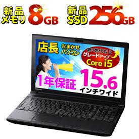 【新品SSD256GB】【第3世代以上Core i5】【メモリ4GB⇒8GB】安心1年保証 ノートパソコン WPS Office付き 店長おまかせ Windows10 Windows7 WiFi DVDマルチ 無線LAN 東芝/富士通/NEC/DELL/HP等 オフィス ノートPC ノートPC パソコン 中古パソコン【中古】