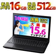 【新品SSD512GB】【第3世代以上Corei5】【大容量メモリ16GB】ノートパソコンWPSOffice付き店長おまかせWiFiDVDマルチWindows10Windows7無線LAN東芝/富士通/NEC/DELL/HP等オフィスノートPCパソコン中古ノートパソコン【中古】