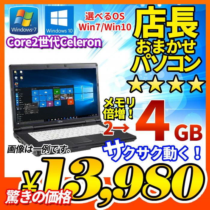 中古 ノートパソコン 店長おまかせ 選べるOS Windows7 Windows10 Core2世代Celeron WiFi 大容量メモリ 4GB HDD 160GB DVD-ROM 無線LAN A4サイズ大画面 メーカー問わず 東芝/富士通/NEC/DELL/HP等 オフィスソフト セキュリティソフト付 ノートPC おすすめ オススメ