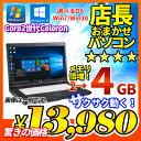 中古 ノートパソコン 店長おまかせ 選べるOS Windows7 Windows10 Core2世代Celeron WiFi 大容量メモリ 4GB HDD 160GB DVD-ROM 無線LAN A4