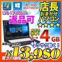 中古 ノートパソコン 店長おまかせ 選べるOS Windows7 Windows10 7日以内返品可 Core2世代Celeron WiFi 大容量メモリ 4GB HDD 160GB DVD-ROM