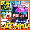 中古 ノートパソコン 選べるOS Windows7 Windows10 7日以内返品可 店長おまかせ Core i3 WiFi 大容量メモリ 4GB HDD 1...