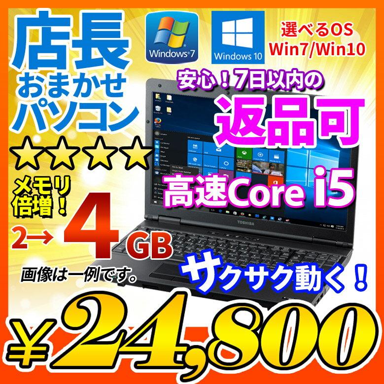 中古ノートパソコン 選べるOS Windows7 Windows10 7日以内返品可 店長おまかせ Core i5 WiFi 大容量メモリ 4GB HDD 320GB DVDマルチ 無線LAN搭載 A4サイズ大画面 メーカー問わず 東芝/富士通/NEC/DELL/HP等 オフィスソフト セキュリティソフト付 ノートPC おすすめ